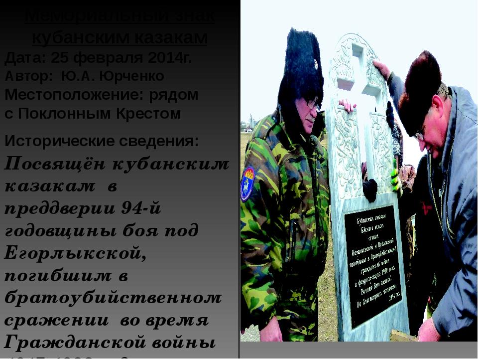 Мемориальный знак кубанским казакам Дата: 25 февраля 2014г. Автор: Ю.А. Юрчен...