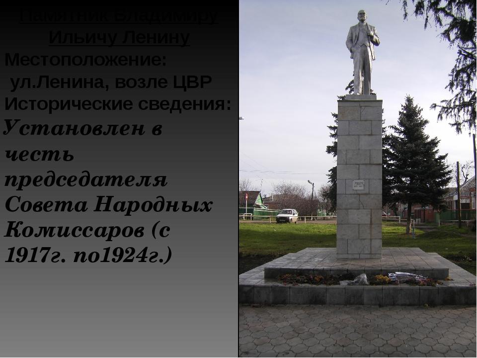 Памятник Владимиру Ильичу Ленину Местоположение: ул.Ленина, возле ЦВР Историч...
