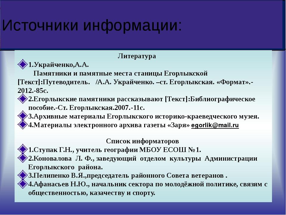 Литература 1.Украйченко,А.А. Памятники и памятные места станицы Егорлыкской...