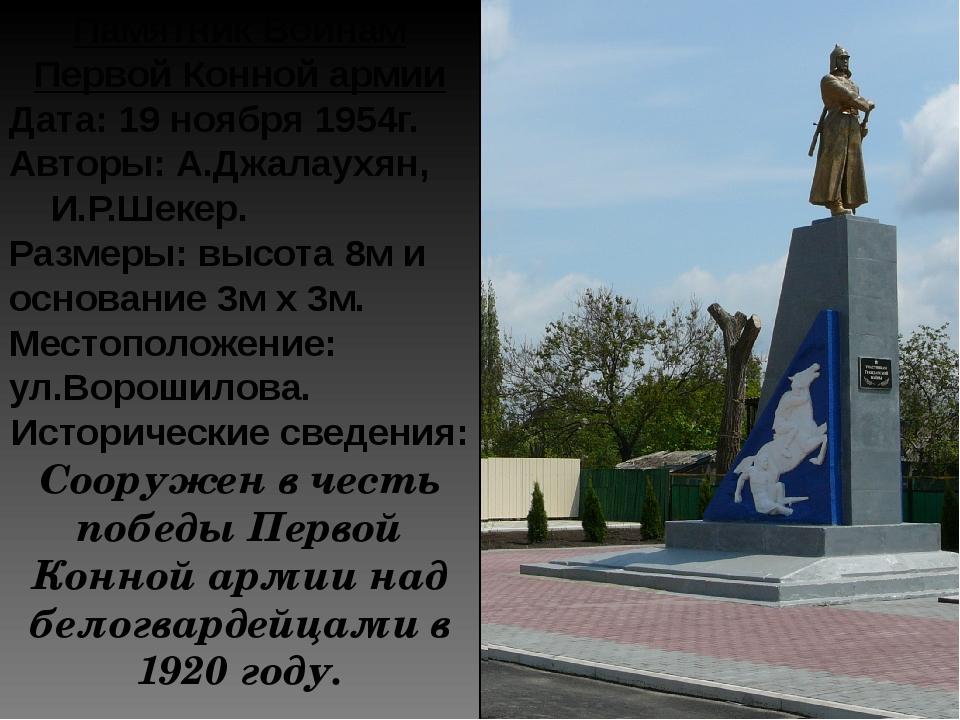 Памятник Воинам Первой Конной армии Дата: 19 ноября 1954г. Авторы: А.Джалаухя...