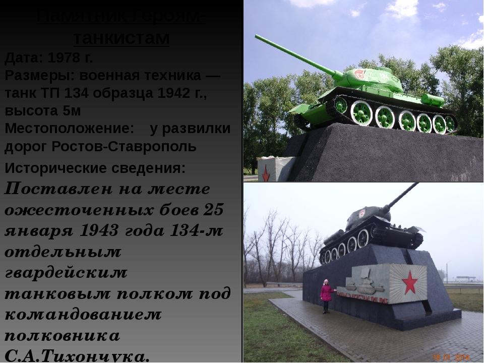 Памятник Героям-танкистам Дата: 1978 г. Размеры: военная техника — танк ТП 13...