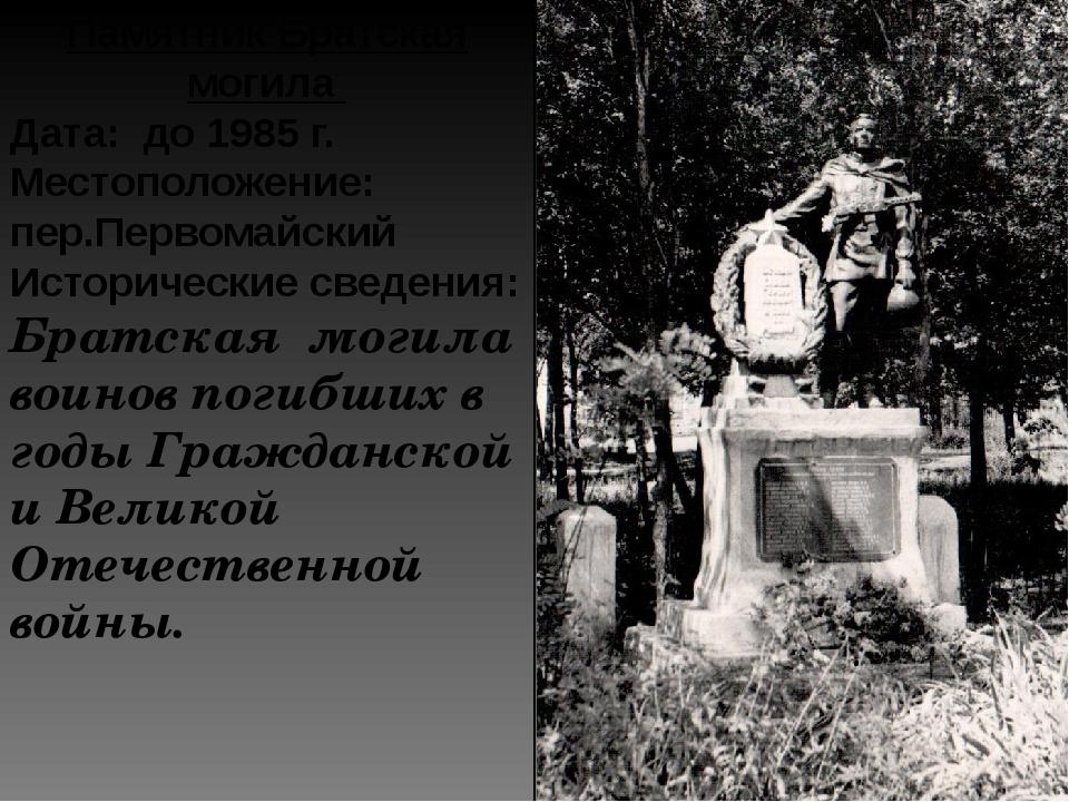 Памятник Братская могила Дата: до 1985 г. Местоположение: пер.Первомайский Ис...