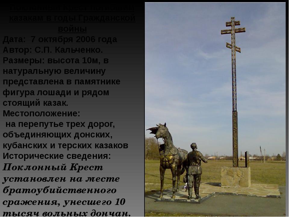 Поклонный Крест погибшим казакам в годы Гражданской войны Дата: 7 октября 200...