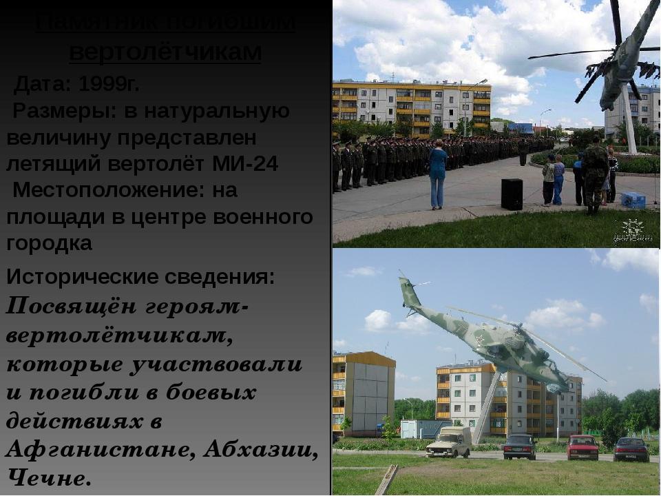 Памятник погибшим вертолётчикам Дата: 1999г. Размеры: в натуральную величину...