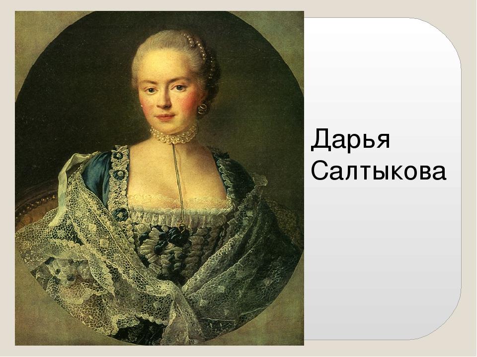 Картинки по дарье салтыковой