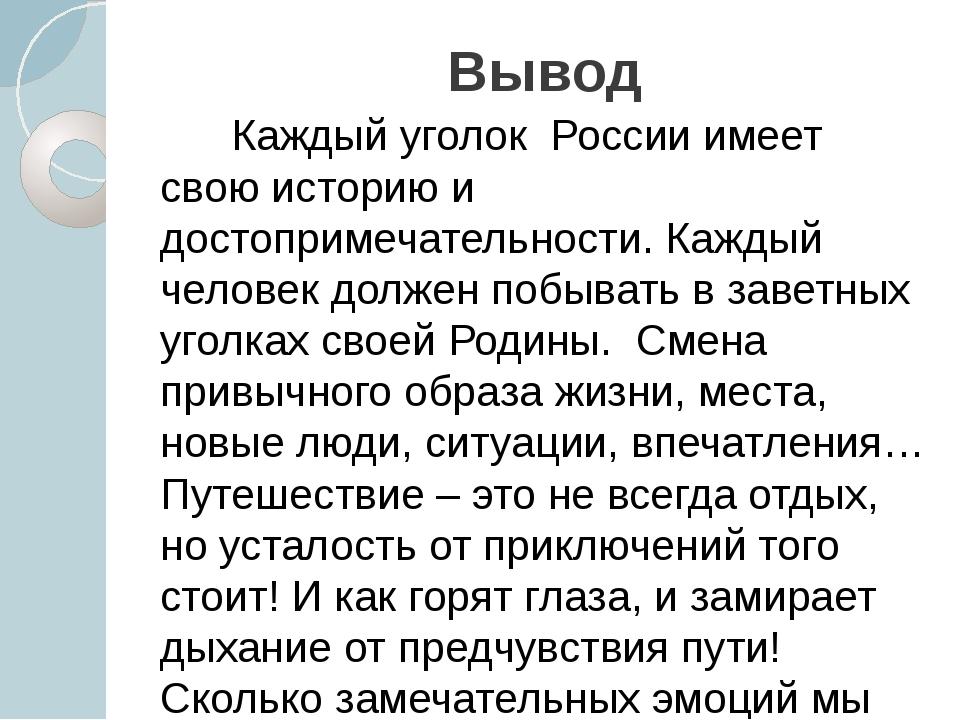 Вывод Каждый уголок России имеет свою историю и достопримечательности. Каждый...
