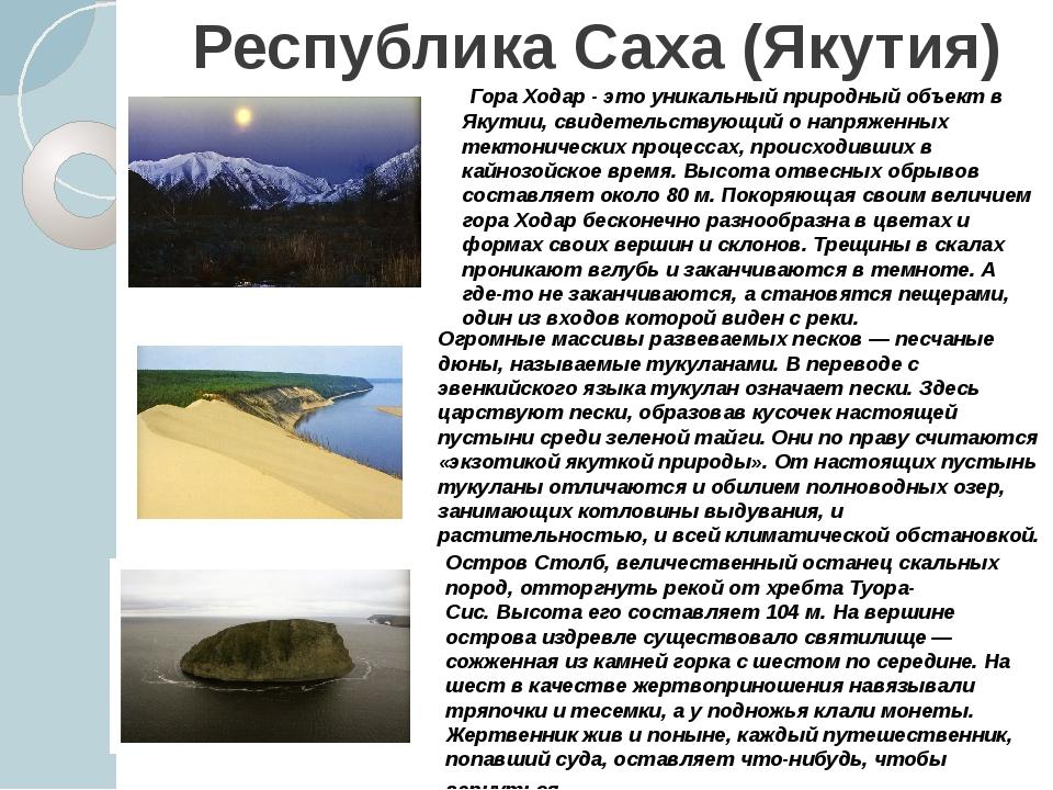 Республика Саха (Якутия) Гора Ходар- это уникальный природный объект в Якут...