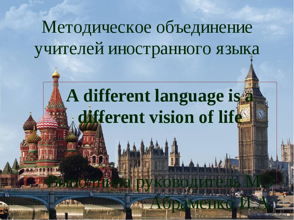 Методическое объединение учителей иностранного языка A different language is...