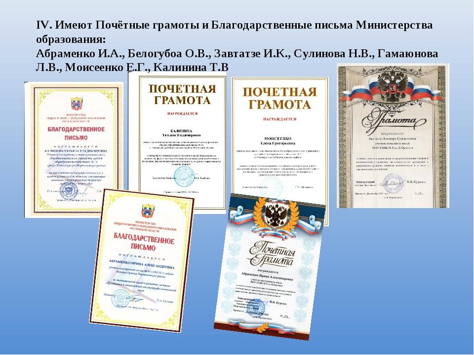IV. Имеют Почётные грамоты и Благодарственные письма Министерства образования...