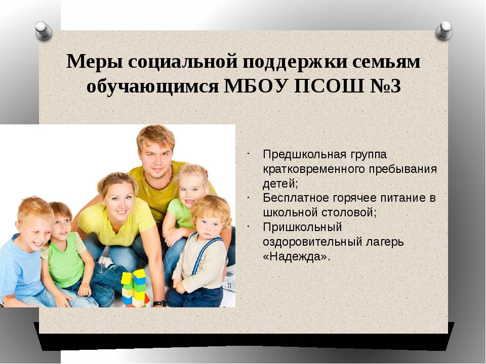 Меры социальной поддержки семьям обучающимся МБОУ ПСОШ №3