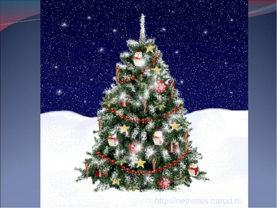Картинка елка для открытки с днем рождения, помпонами