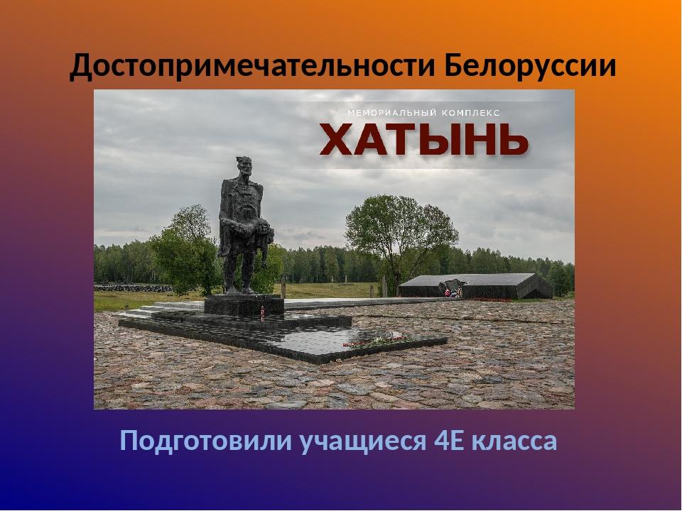 Достопримечательности Белоруссии Подготовили учащиеся 4Е класса