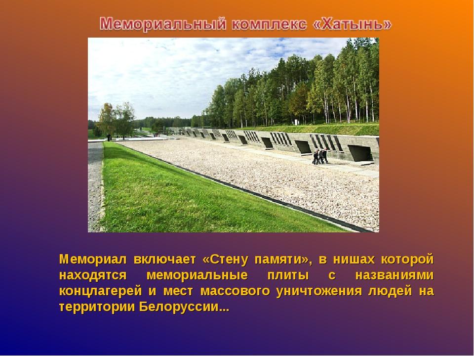 Мемориал включает «Стену памяти», в нишах которой находятся мемориальные плит...