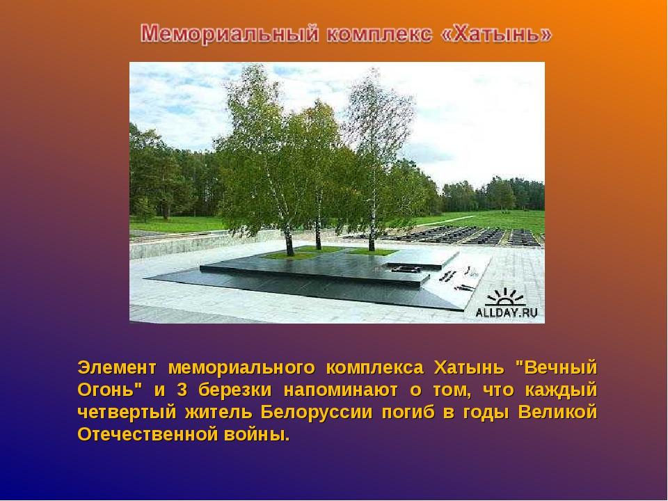 """Элемент мемориального комплекса Хатынь """"Вечный Огонь"""" и 3 березки напоминают..."""