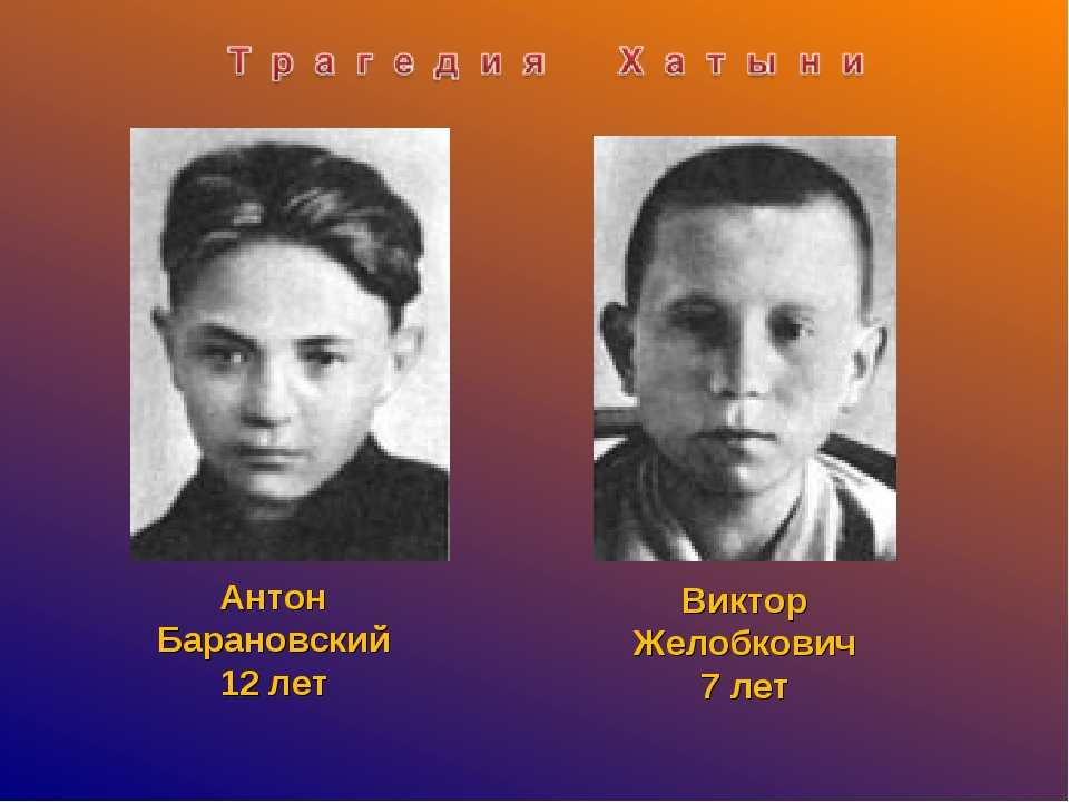 Антон Барановский 12 лет Виктор Желобкович 7 лет
