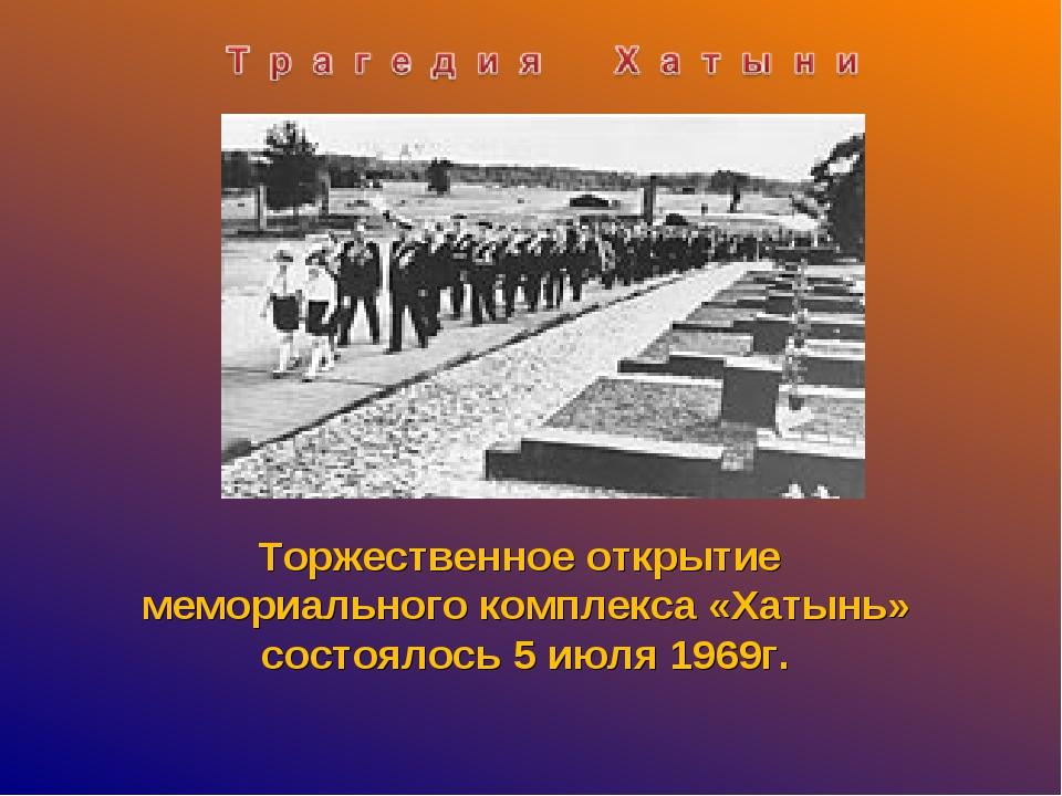 Торжественное открытие мемориального комплекса «Хатынь» состоялось 5 июля 196...