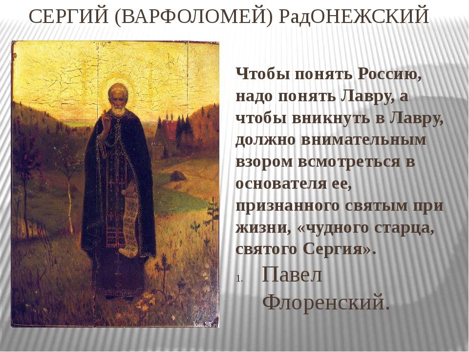 Чтобы понять Россию, надо понять Лавру, а чтобы вникнуть в Лавру, должно вним...