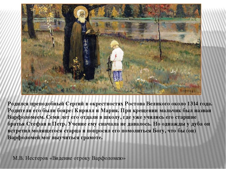 . М.В. Нестеров «Видение отроку Варфоломею» Родился преподобный Сергий в окре...