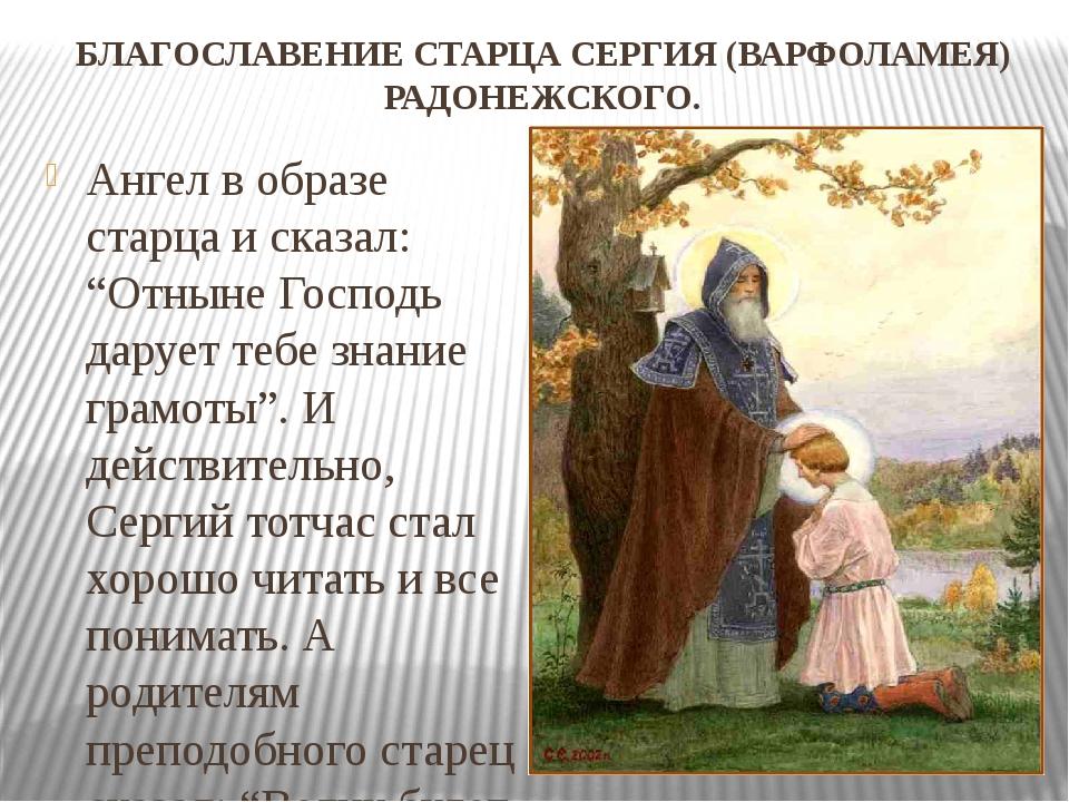 БЛАГОСЛАВЕНИЕ СТАРЦА СЕРГИЯ (ВАРФОЛАМЕЯ) РАДОНЕЖСКОГО. Ангел в образе старца...