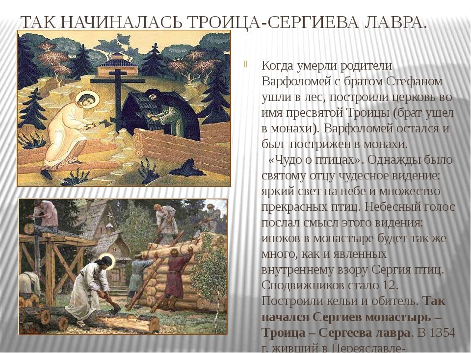 ТАК НАЧИНАЛАСЬ ТРОИЦА-СЕРГИЕВА ЛАВРА. Когда умерли родители Варфоломей с брат...