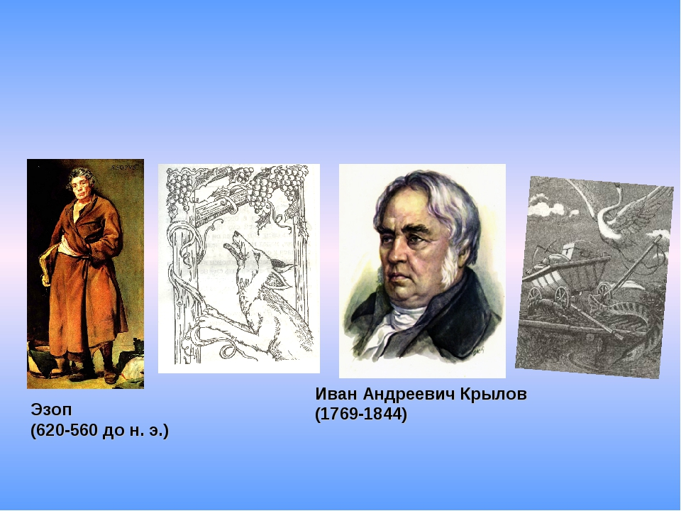 Иван Андреевич Крылов (1769-1844) Эзоп (620-560 до н. э.)