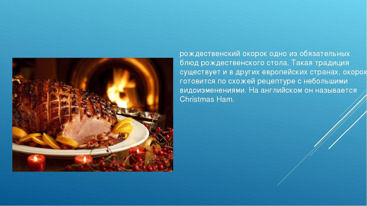 рождественский окорок одно из обязательных блюд рождественского стола. Такая...
