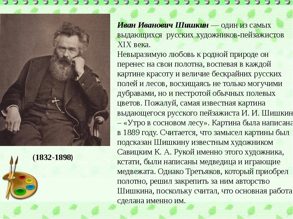 Иван Иванович Шишкин — один из самых выдающихся русских художников-пейзажист...
