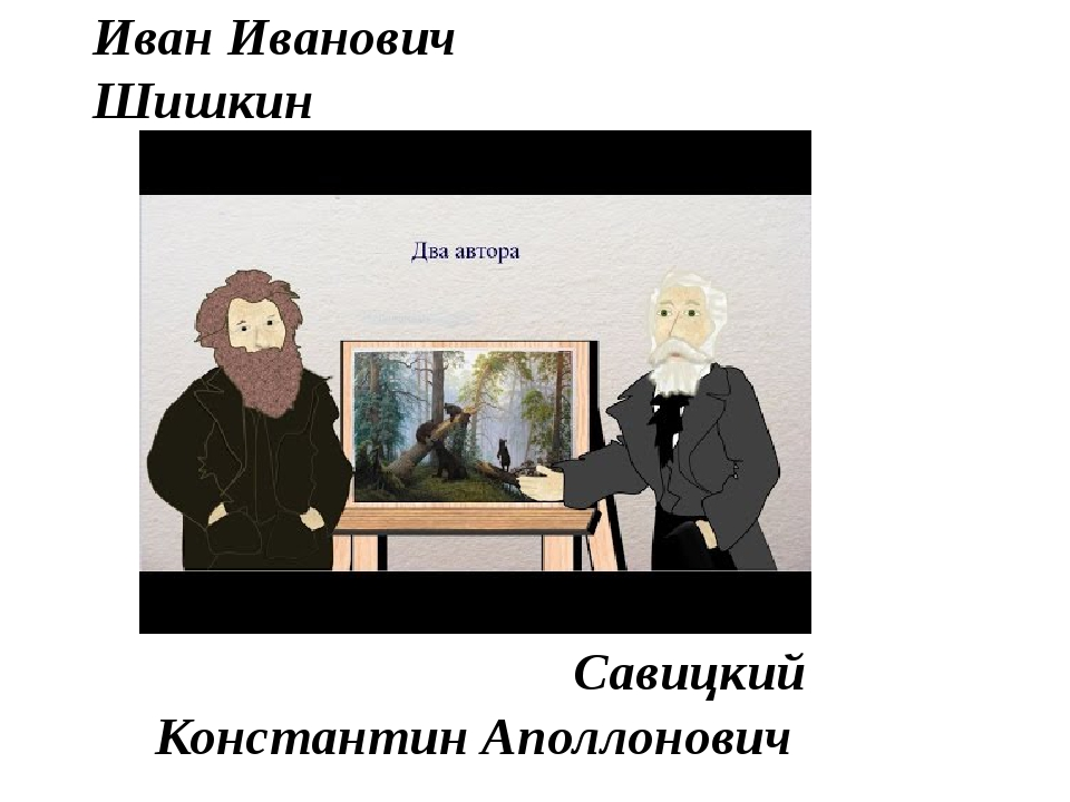Иван Иванович Шишкин Савицкий Константин Аполлонович