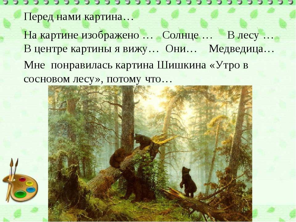 Перед нами картина… На картине изображено … Солнце … В лесу … В центре карти...