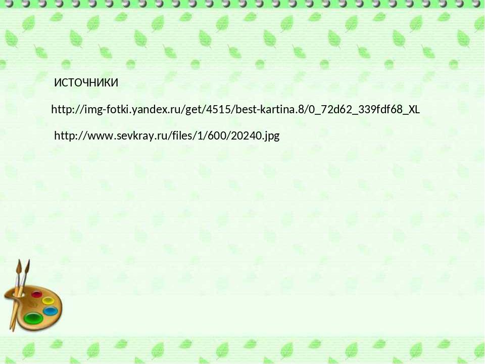 ИСТОЧНИКИ http://img-fotki.yandex.ru/get/4515/best-kartina.8/0_72d62_339fdf6...