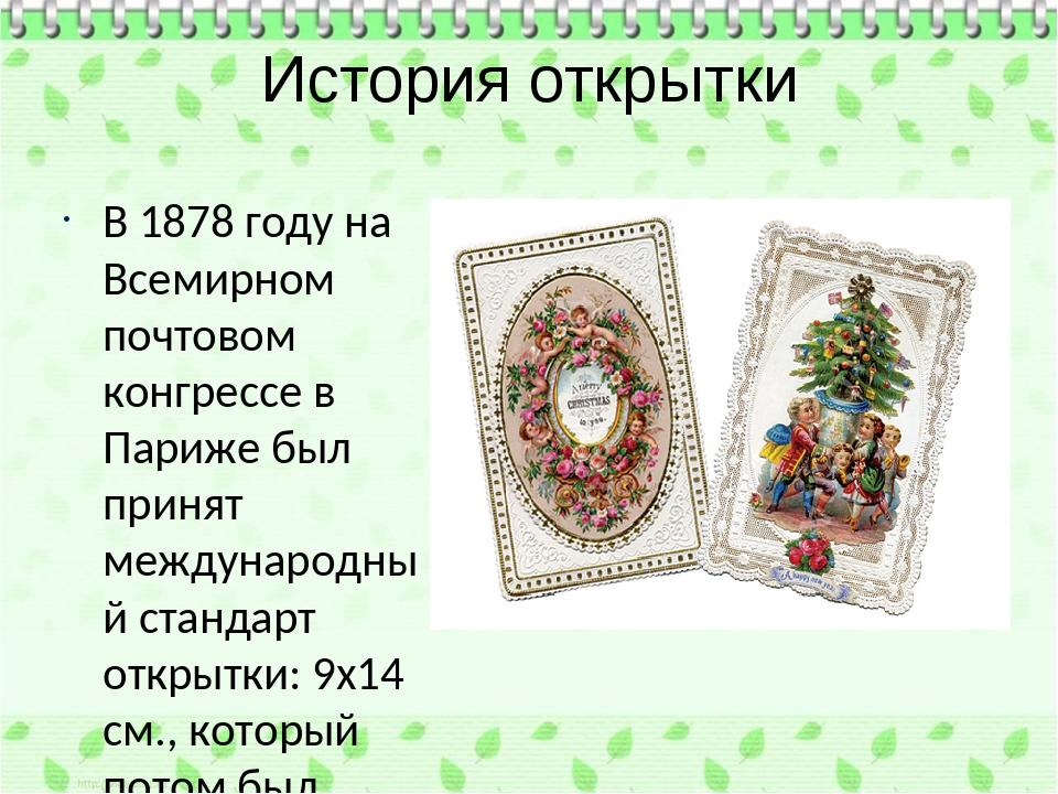 С истории открыток, картинки для детей