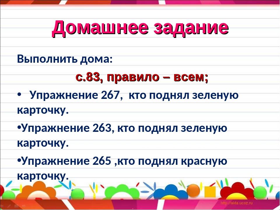 Домашнее задание Выполнить дома: с.83, правило – всем; Упражнение 267, кто по...
