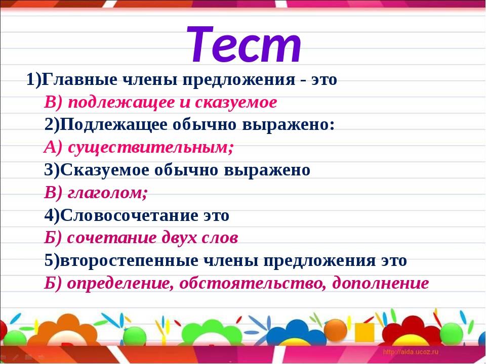 Тест 1)Главные члены предложения - это В) подлежащее и сказуемое 2)Подлежащее...