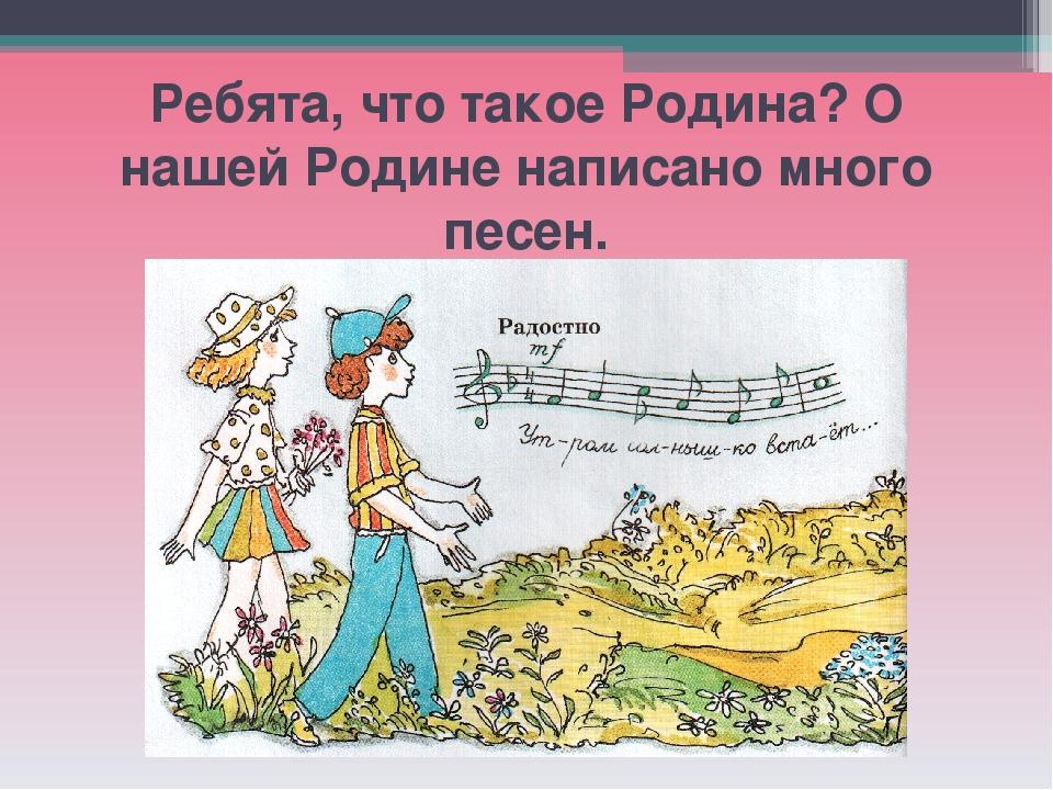 иллюстрации к песне здравствуй родина моя