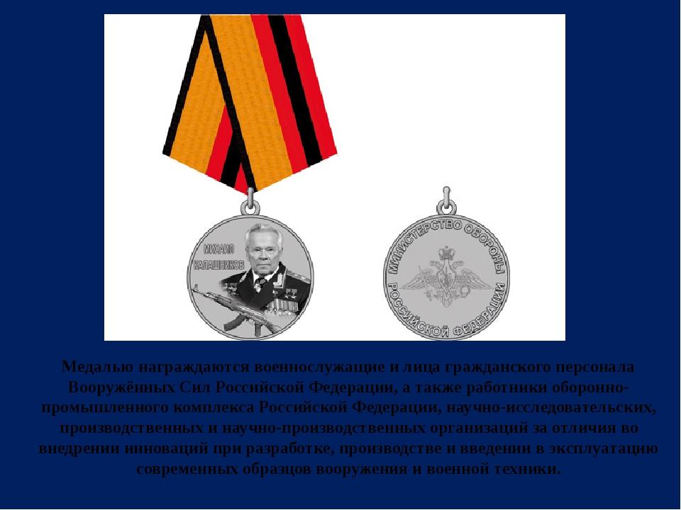 Медалью награждаются военнослужащие и лица гражданского персонала Вооружённых...