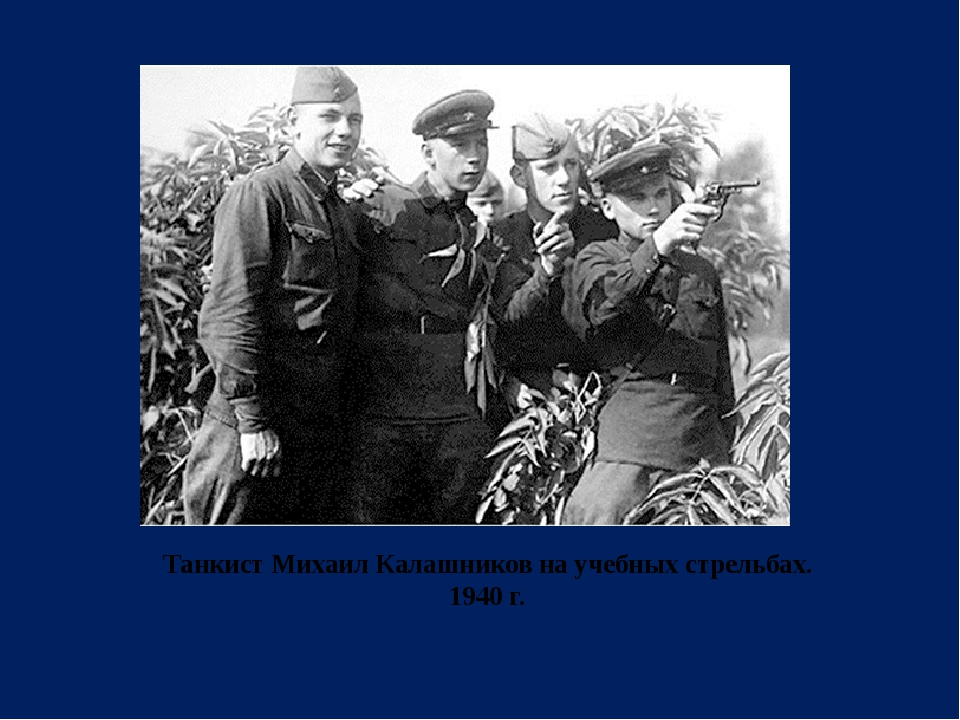 Танкист Михаил Калашников на учебных стрельбах. 1940 г.