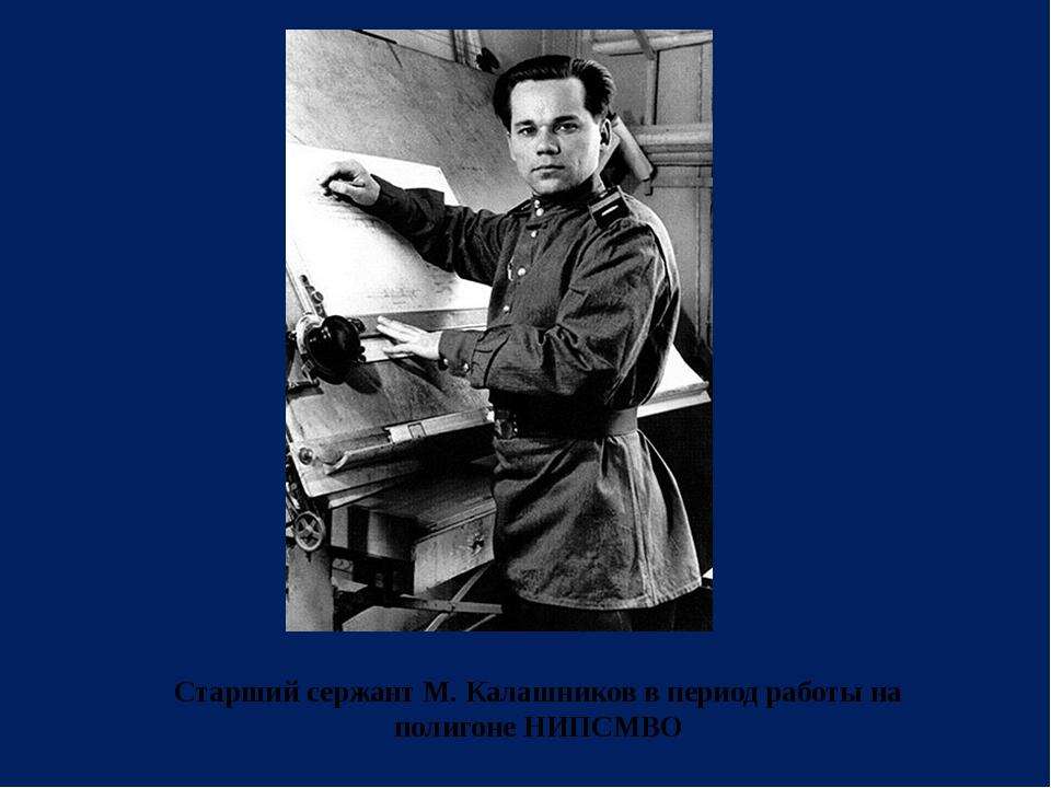 Старший сержант М. Калашниковв период работы на полигоне НИПСМВО