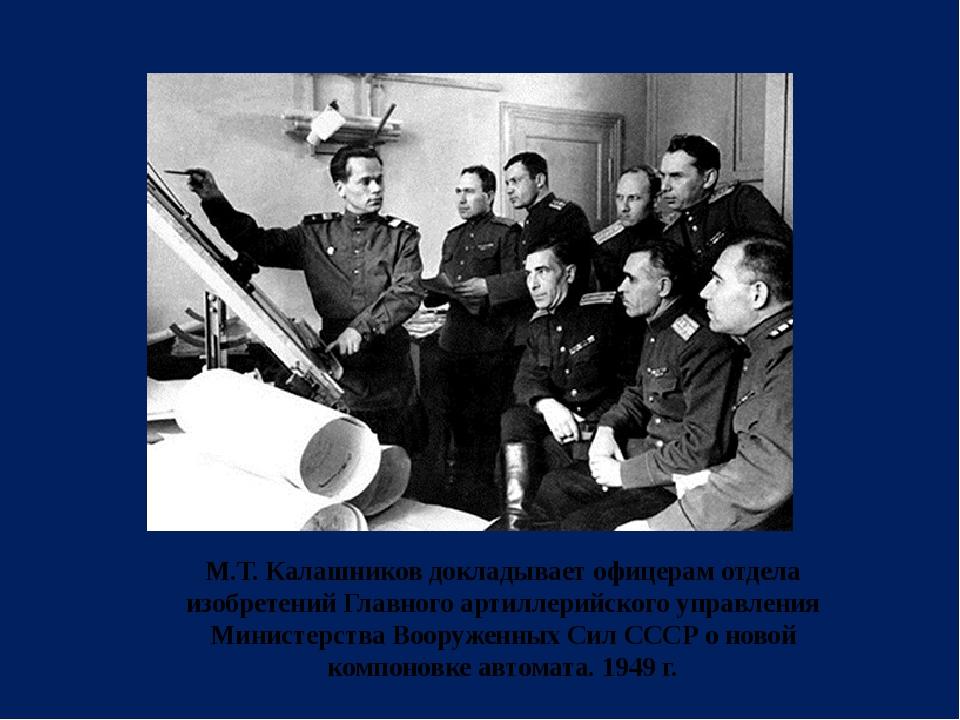 М.Т. Калашников докладывает офицерам отдела изобретений Главного артиллерийск...