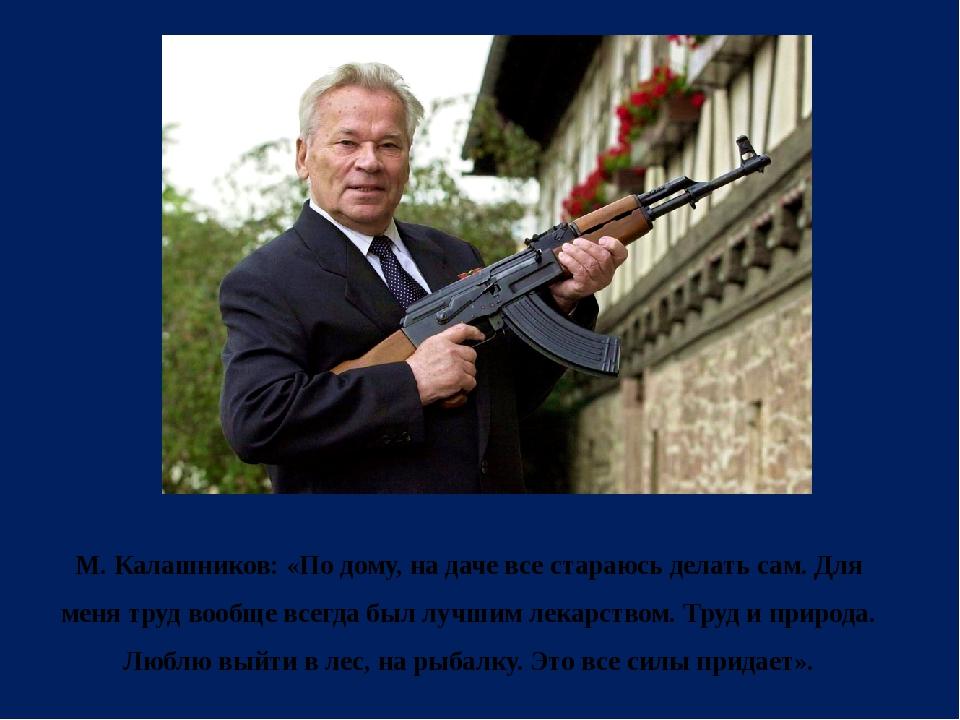 М. Калашников:«По дому, на даче все стараюсь делать сам. Для меня труд вообщ...