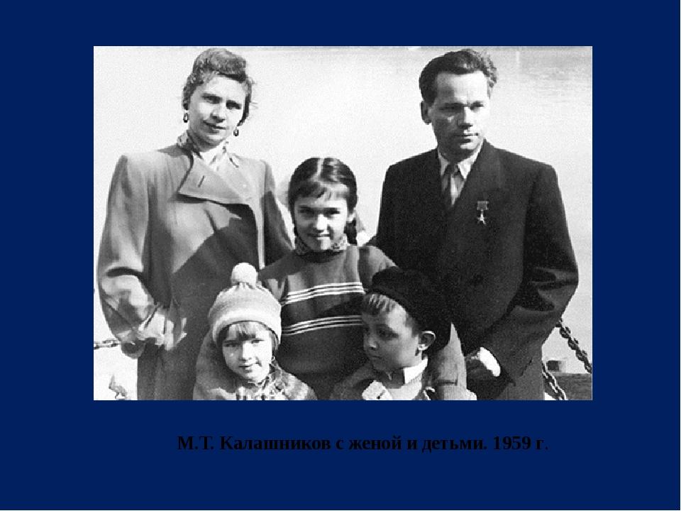 М.Т. Калашников с женой и детьми. 1959 г.