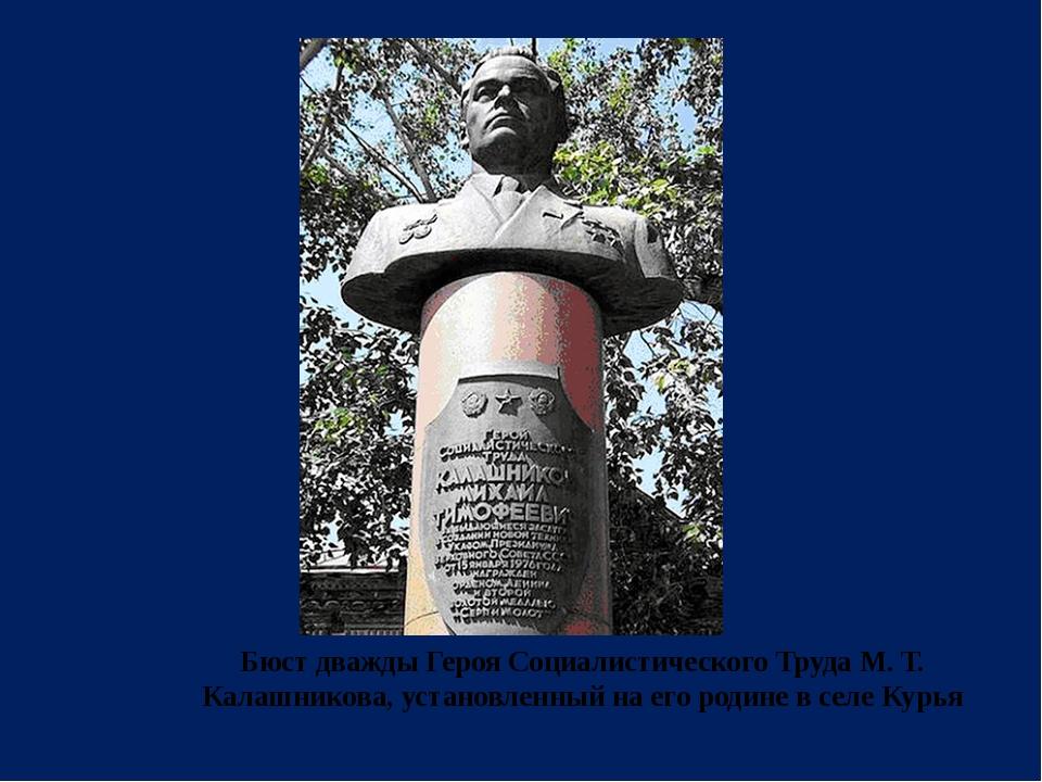 Бюст дважды Героя Социалистического Труда М. Т. Калашникова, установленный на...