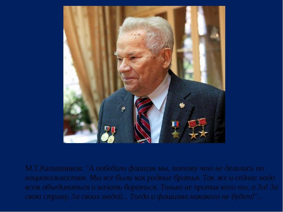 """М.Т.Калашников: """"А победили фашизм мы, потому что не делились по национальнос..."""