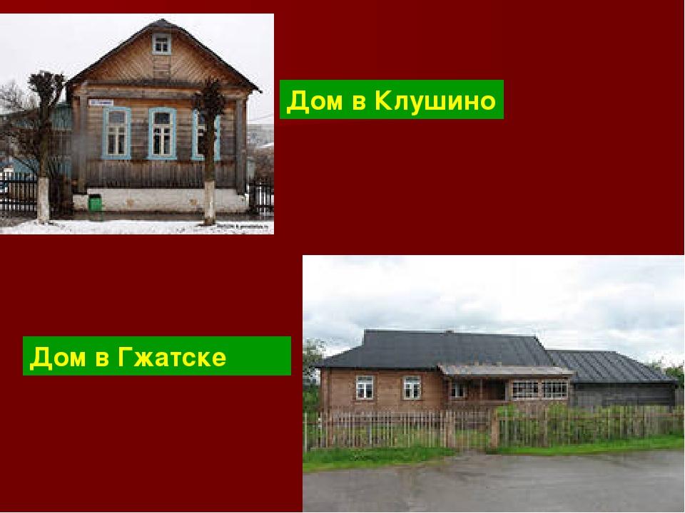 Дом в Гжатске Дом в Клушино