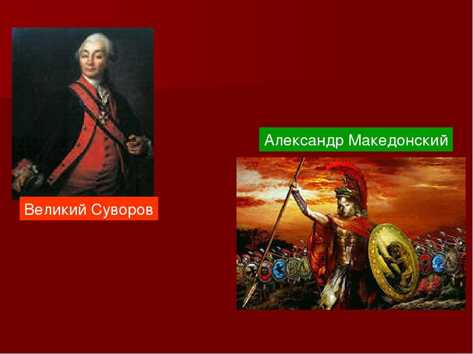 Великий Суворов Александр Македонский