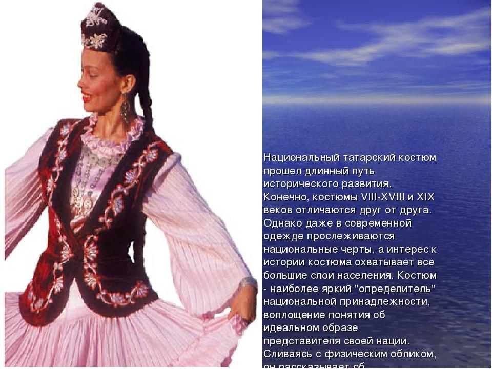 Национальный татарский костюм прошел длинный путь исторического развития. Кон...