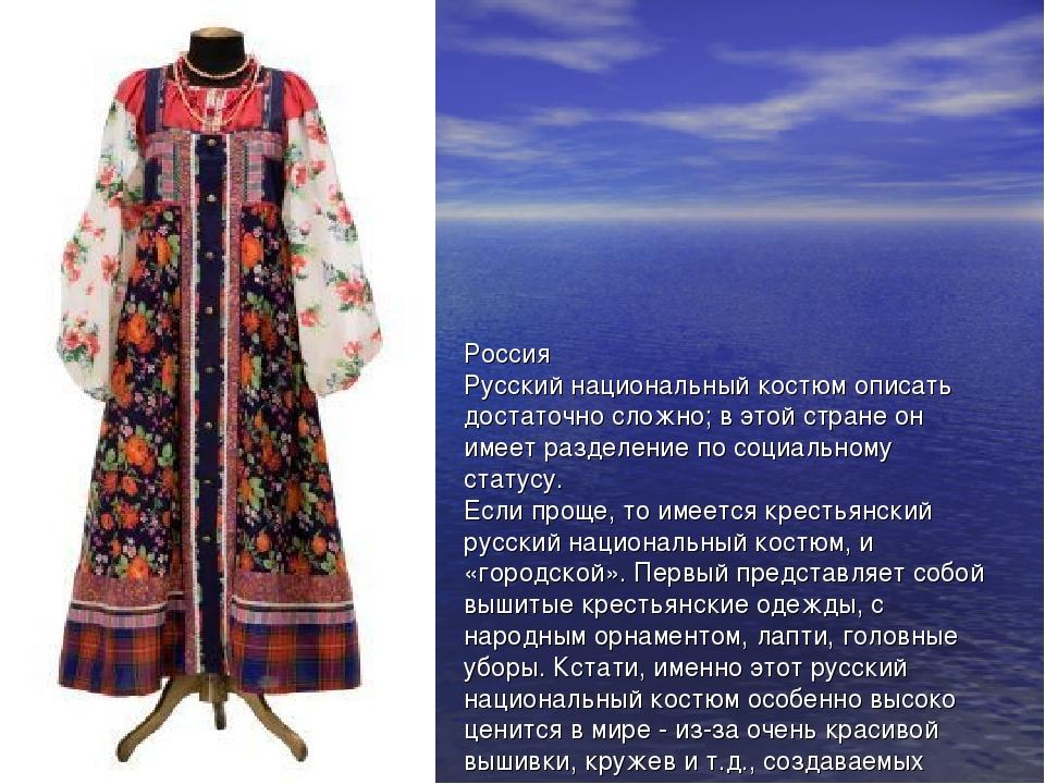 Россия Русский национальный костюм описать достаточно сложно; в этой стране о...