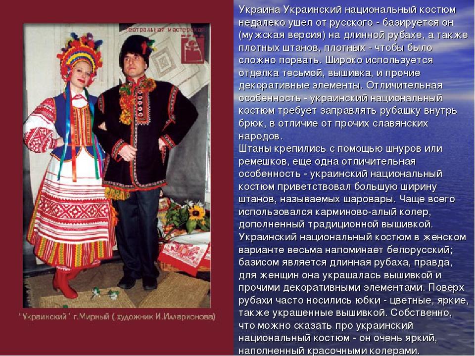 Украина Украинский национальный костюм недалеко ушел от русского - базируется...