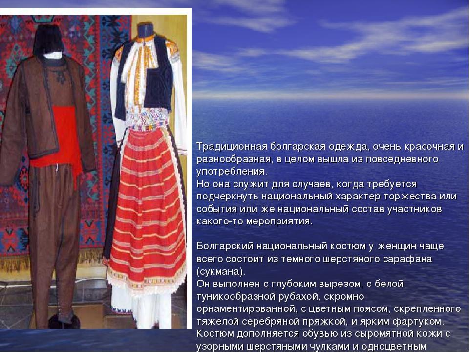 Традиционная болгарская одежда, очень красочная и разнообразная, в целом вышл...