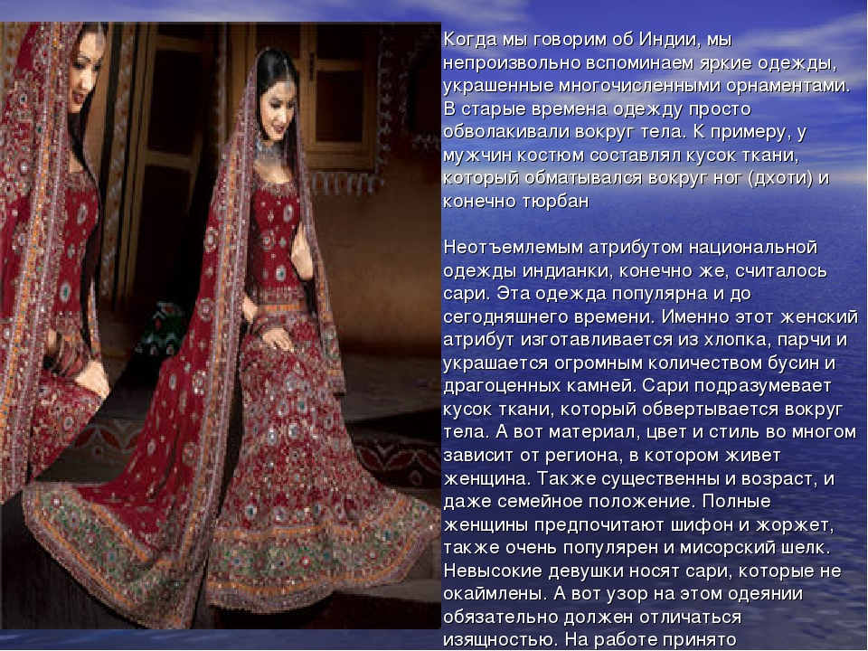 Когда мы говорим об Индии, мы непроизвольно вспоминаем яркие одежды, украшенн...