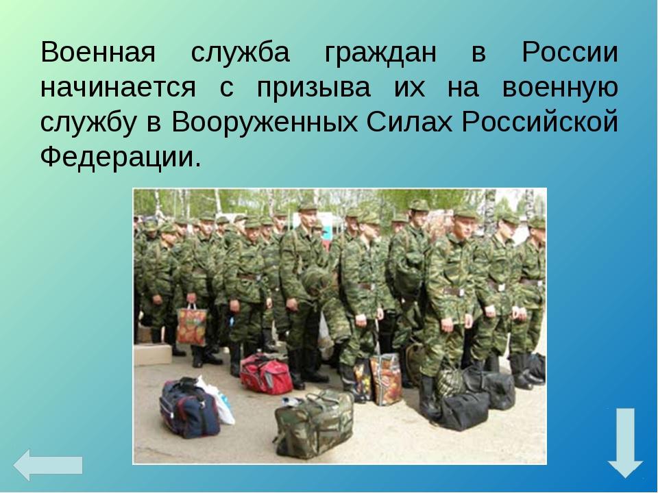 призыв на военную службу картинки для презентации принципу
